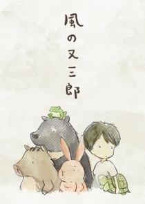 Kaze no Matasaburou - Poster / Capa / Cartaz - Oficial 1
