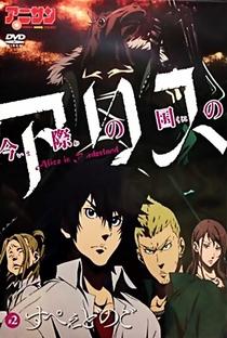 Imawa no Kuni no Alice - Poster / Capa / Cartaz - Oficial 1