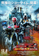 Kamen Rider x Kamen Rider Wizard & Fourze: Movie Wars Ultimatum (Kamen Rider x Kamen Rider Wizard & Fourze: Movie Wars Ultimatum)