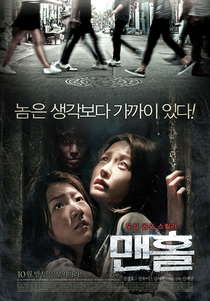 Manhole - Poster / Capa / Cartaz - Oficial 2