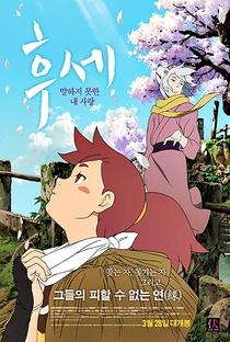 Fuse: Teppou Musume no Torimonochou - Poster / Capa / Cartaz - Oficial 1