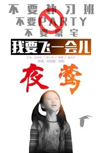 O Rouxinol  - Poster / Capa / Cartaz - Oficial 8