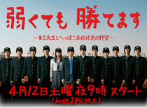 Yowakutemo Katemasu - Poster / Capa / Cartaz - Oficial 1