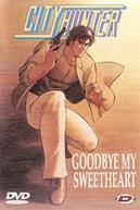 City Hunter: Good-bye My Sweet Heart (シティーハンター スペシャル グッド・バイ・マイ・スイート・ハート )
