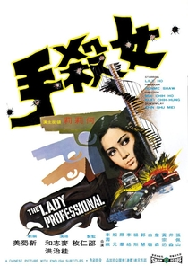 The Lady Professional - Poster / Capa / Cartaz - Oficial 1