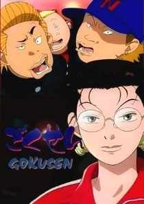 Gokusen - Poster / Capa / Cartaz - Oficial 1