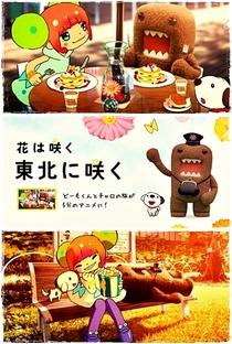 Hana wa Saku: Touhoku ni Saku - Poster / Capa / Cartaz - Oficial 1