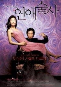 Love in Magic - Poster / Capa / Cartaz - Oficial 1