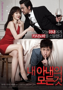 All About My Wife - Poster / Capa / Cartaz - Oficial 1