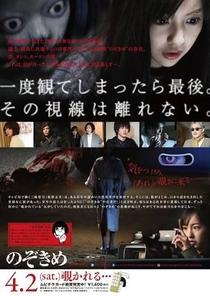 Nozokime - Poster / Capa / Cartaz - Oficial 4