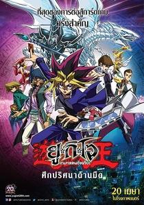 Yu-Gi-Oh! O Lado Negro das Dimensões - Poster / Capa / Cartaz - Oficial 3