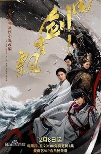 The Lost Swordship - Poster / Capa / Cartaz - Oficial 1