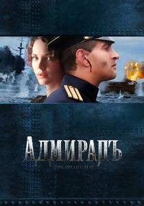 Almirante - Poster / Capa / Cartaz - Oficial 1