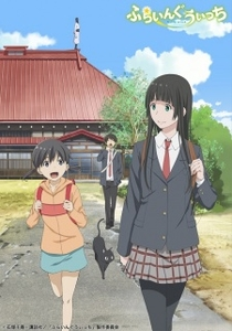Flying Witch Petit - Poster / Capa / Cartaz - Oficial 1