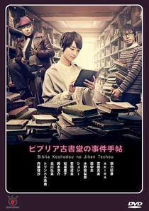 Biblia Koshodou no Jiken Techou - Poster / Capa / Cartaz - Oficial 3