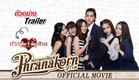 ตัวอย่าง เลิฟเฮี้ยวเฟี้ยวต๊อด (Official Trailers) พระนครฟิลม์ Phranakornfilm