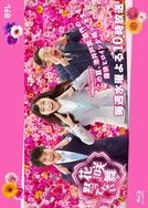 Hanasaki Mai ga Damattenai Season 2 (花咲舞が黙ってない Season 2)
