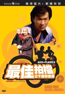 Mad Mission Part 4: You Never Die Twice - Poster / Capa / Cartaz - Oficial 2