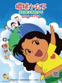 Chibi Maruko Chan - A Boy from Italy - Poster / Capa / Cartaz - Oficial 12