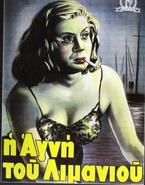 I Agni tou limaniou - Poster / Capa / Cartaz - Oficial 1