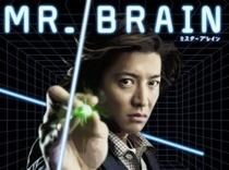 Mr. Brain - Poster / Capa / Cartaz - Oficial 2