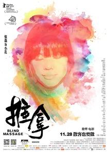 Massagem Cega - Poster / Capa / Cartaz - Oficial 2