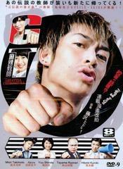 Great Teacher Onizuka - Especial de Formatura - Poster / Capa / Cartaz - Oficial 1