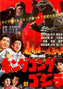 King Kong vs. Godzilla - Poster / Capa / Cartaz - Oficial 1