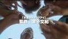 Kisarazu Cat's Eye Nihon Series movie trailer