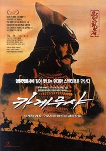 Kagemusha, a Sombra do Samurai - Poster / Capa / Cartaz - Oficial 12