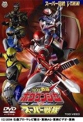 GouGou Sentai Boukenger vs Super Sentai - Poster / Capa / Cartaz - Oficial 1