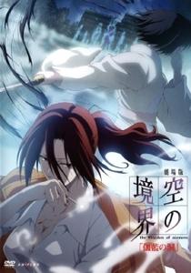 Kara no Kyoukai : Templo do Vazio - Poster / Capa / Cartaz - Oficial 1