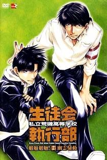 Shiritsu Araiso Koutougakkou Seitokai Shikkoubu - Poster / Capa / Cartaz - Oficial 2