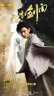 The Lost Swordship - Poster / Capa / Cartaz - Oficial 7