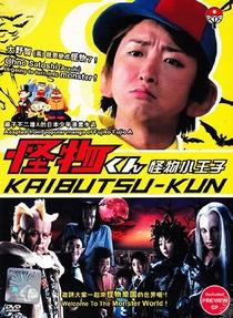 Kaibutsu-kun - Poster / Capa / Cartaz - Oficial 1