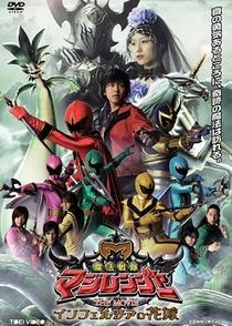 Mahou Sentai Magiranger the Movie: Bride of Infershia ~Maagi Magi Giruma Jinga~ - Poster / Capa / Cartaz - Oficial 1
