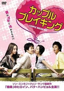 Couple Breaking - Poster / Capa / Cartaz - Oficial 1