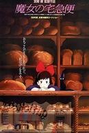 O Serviço de Entregas da Kiki (魔女の宅急便)