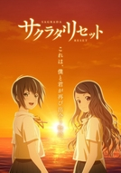 Sakurada Reset (1° temporada) (サクラダリセット)