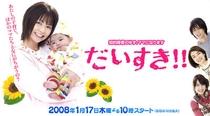 Daisuki!! - Poster / Capa / Cartaz - Oficial 1