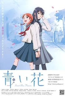 Aoi Hana - Poster / Capa / Cartaz - Oficial 5