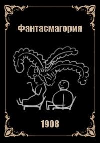 Fantasmagorie - Poster / Capa / Cartaz - Oficial 1