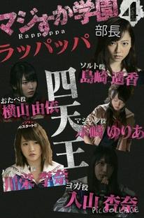 Majisuka Gakuen 4 - Poster / Capa / Cartaz - Oficial 1
