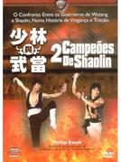 2 Campeões De Shaolin (Shao Lin yu Wu Dang)