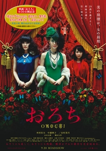 Orochi - Blood - Poster / Capa / Cartaz - Oficial 6