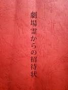 Gekijourei Kara no Shoutaijou (劇場霊からの招待状)