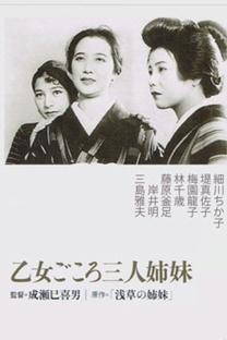 Três Irmãs De Coração Puro - Poster / Capa / Cartaz - Oficial 1
