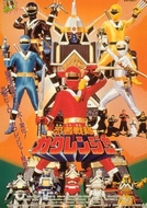 Ninja Sentai Kakuranger: The Movie (Ninja Sentai Kakuranger: The Movie)