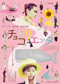 Chokorietta - Poster / Capa / Cartaz - Oficial 1