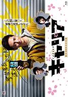 Career ~Okite Yaburi no Keisatsu Shochou~ (キャリア~掟破りの警察署長~)